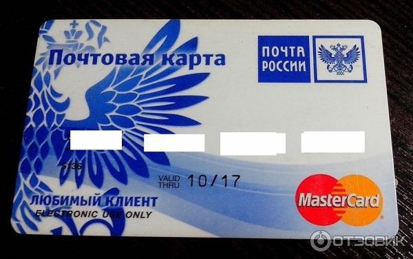 грудастую бывшую почта банк даст кредитку без именной карты клетке