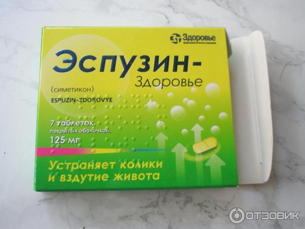 Эспумизан инструкция по применению таблетки цена.