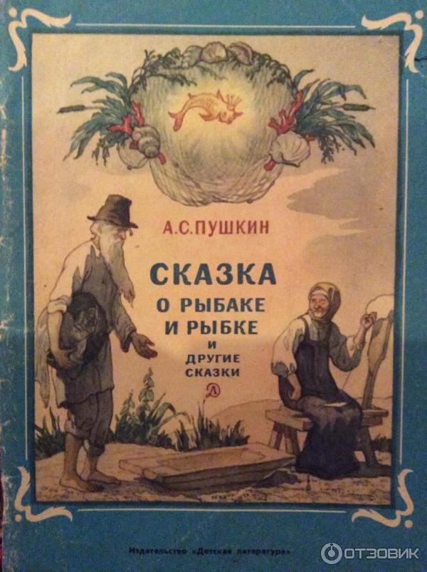 издательство книги сказка о рыбаке и рыбке
