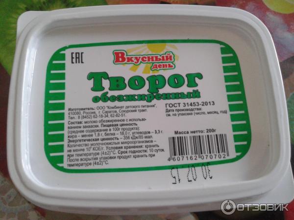 Как сделать вкусным обезжиренный творог - Avotag.ru