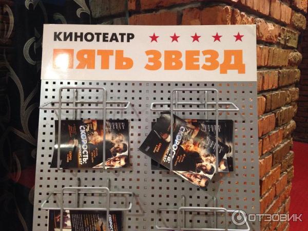 5 звезд кинотеатр курск афиша