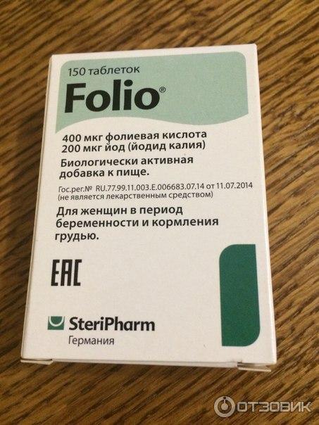 Фолио для беременных цена 14