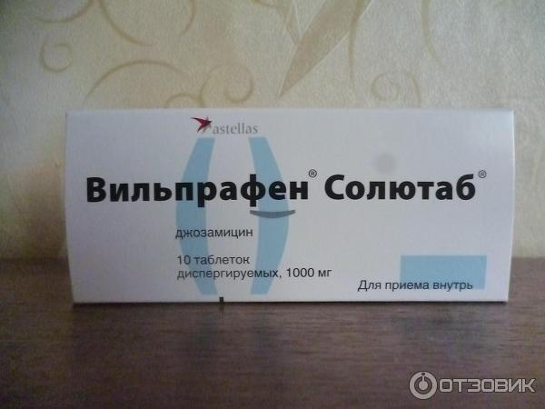 Вильпрафен и вильпрафен солютаб беременным 16