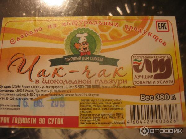 Есть много восточных сладостей типа турецкого рахат-лукума, пахлавы, различной халвы и много-много такого, что я никогда не видела и не пробовала, а уж названия и подавно не запомнила.