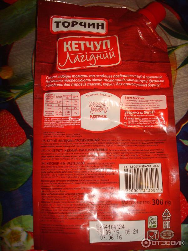 Кетчупы домашниеы с фото