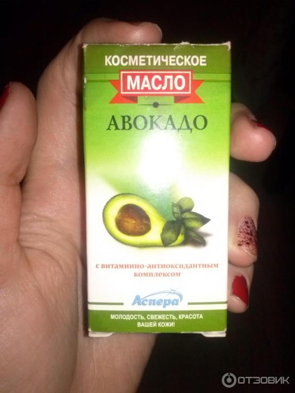 косметическое масло авокадо отзывы рядом метро