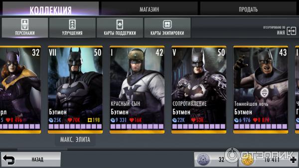 Отзыв о Injustice: Gods Among Us - игра на iOS одна из лучших игр для телефона