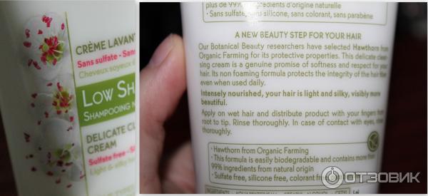 Крем для мытья волос ив роше отзывы