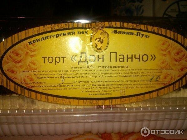Торты винни пух оренбург рецепты