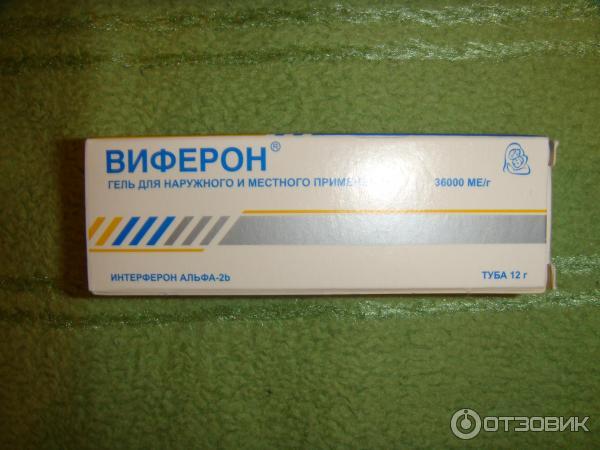 Виферон для беременных для профилактики 9