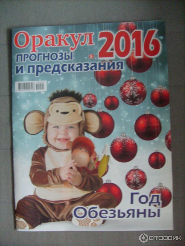 Гороскопы на 2018 год - Официальный сайт газеты «Оракул»