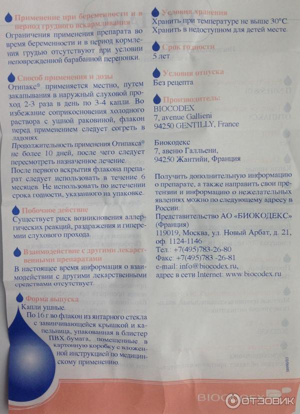 Отипакс ушные капли инструкция по применению беременным 24