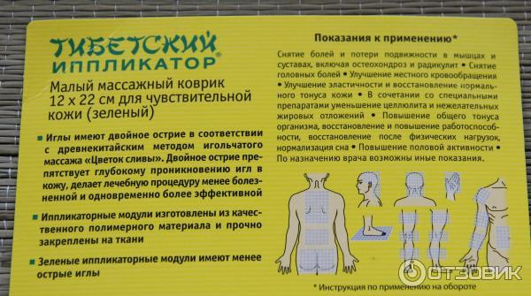 Аппликатор кузнецова инструкция при простатите