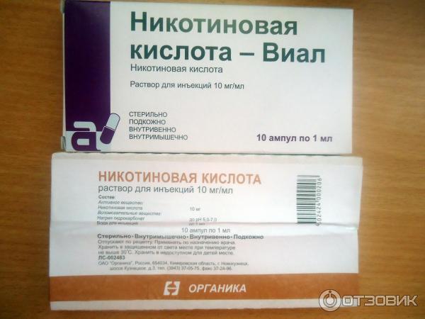 Никотиновая кислота отзывы остеохондроз 7