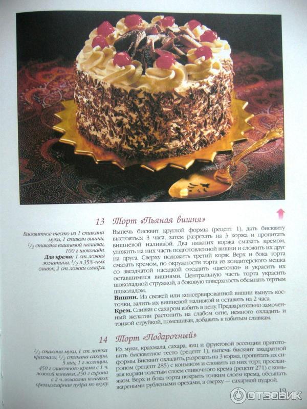 Рецепты тортов как в кондитерских