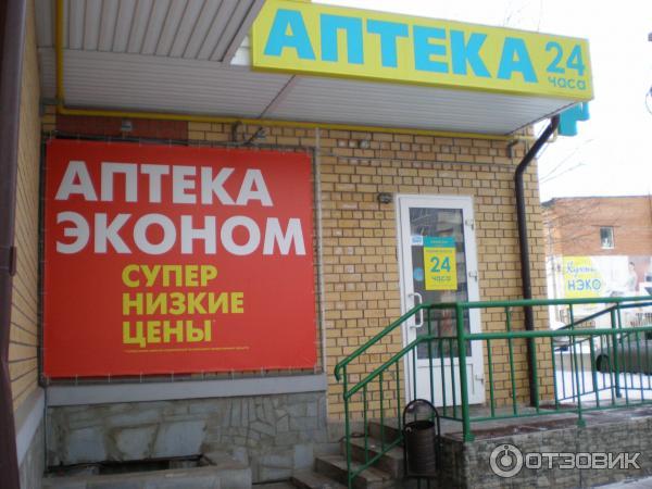 Справочная аптек люберцы