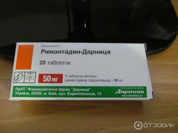 римантадин-дарница таблетки инструкция по применению - фото 8