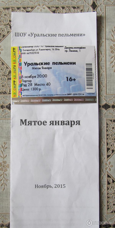 Билеты на боут шоу