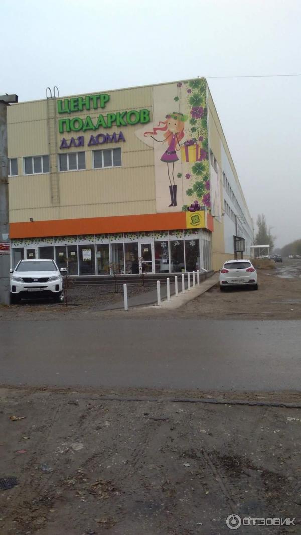 ВолгоРост - Центр подарков для дома Волгоград