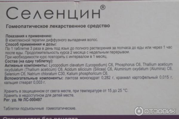 селцинк инструкция по применению сироп