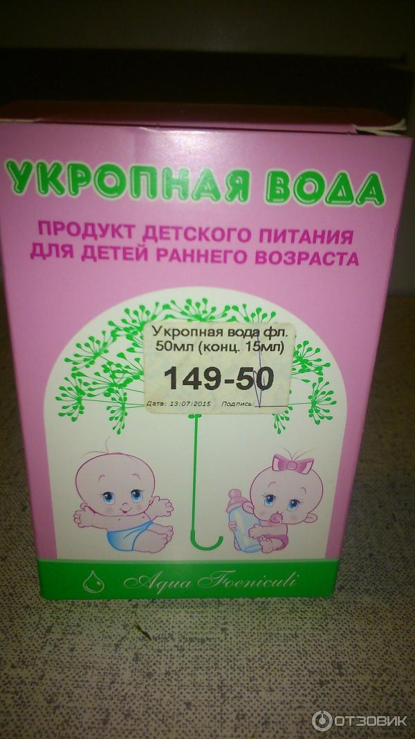 Укропная вода для взрослых при запорах