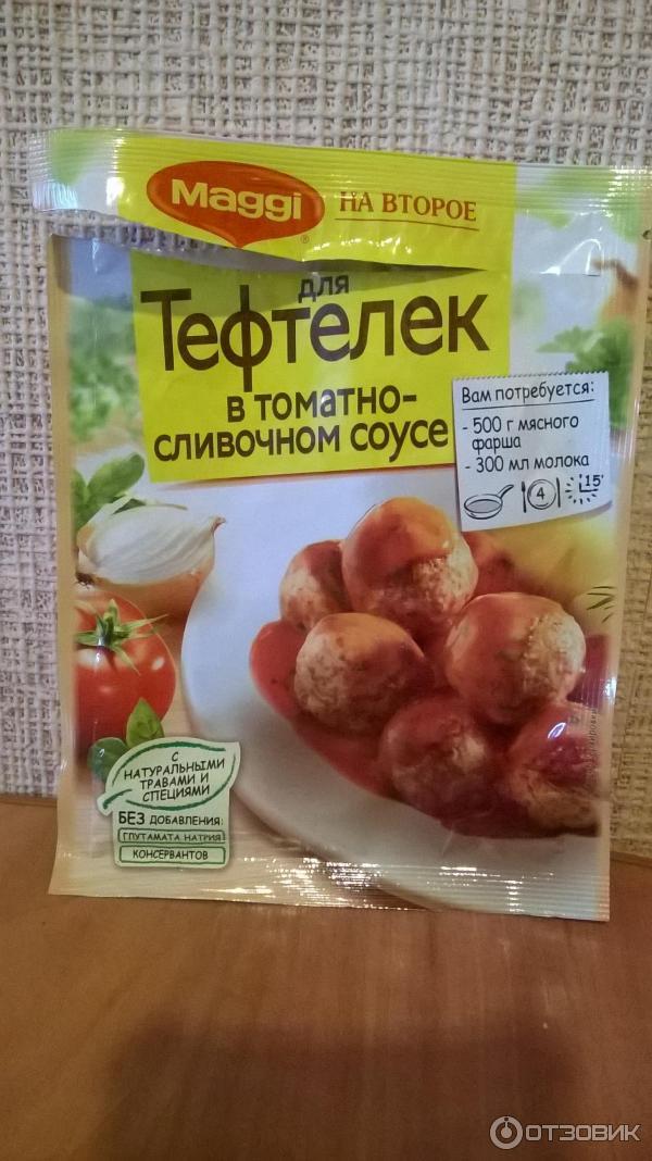 Магги для тефтелек в сливочно томатном соусе