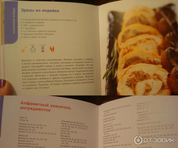 рецепты для мультиварки к диете дюкан скачать бесплатно
