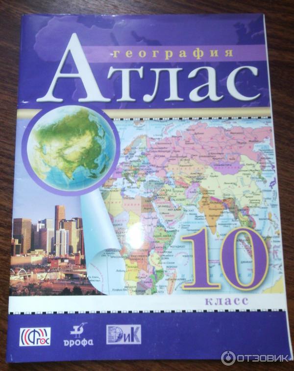 Атлас 11 класса по географии