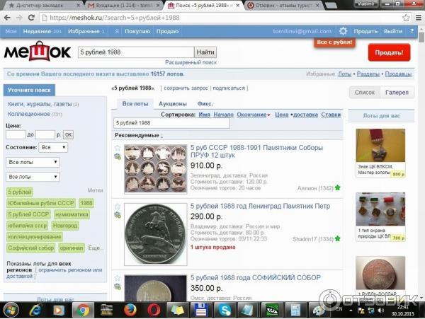 Аукцион мешок ру отзывы монета 12 рублей на серебро цена