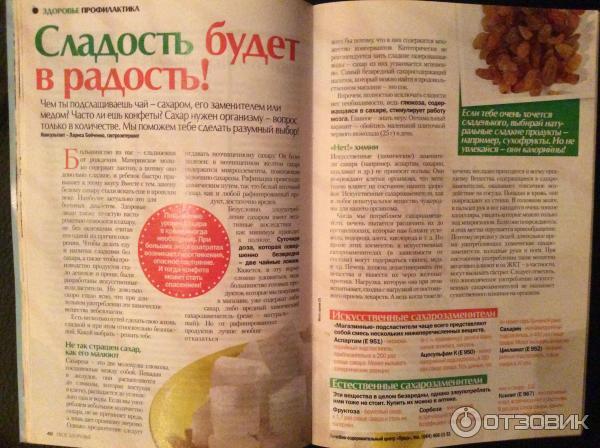 Диета маримановой минус 60 для похудения kzdorovju