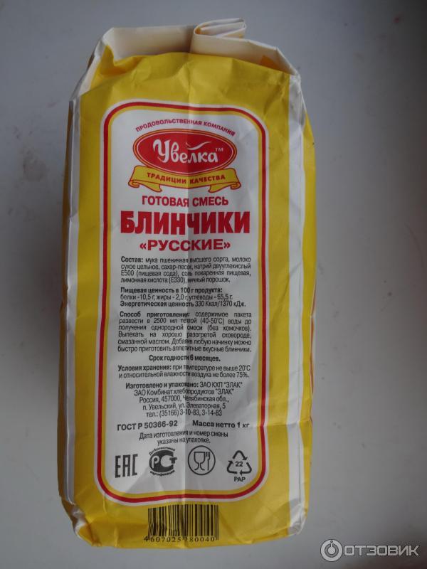 Молочная кухня  kinderokru