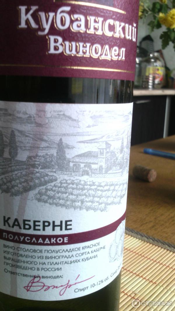 Кубань Вино С Доставкой