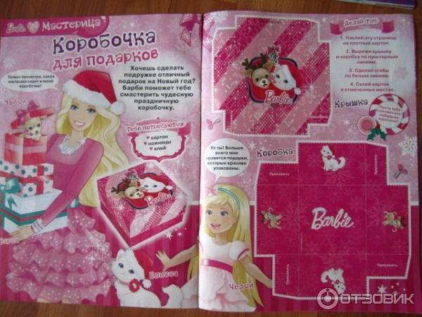 Журналы детские с подарком 1