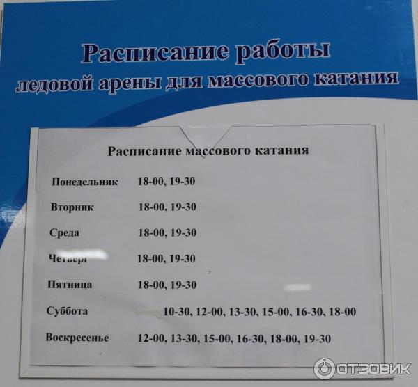 ледовый дворец лобня расписание 2016 разработки производство