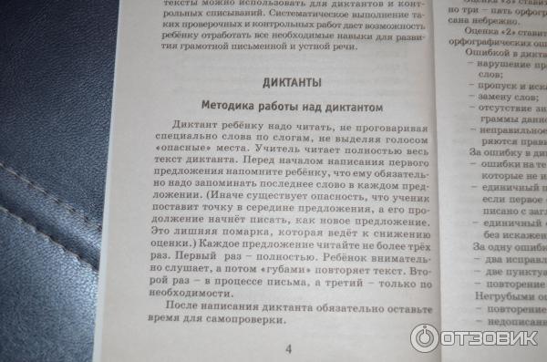 Отзыв о Книга изложений диктантов и текстов для контрольного  555 изложений диктантов и текстов для контрольного списывания О В Узорова Е
