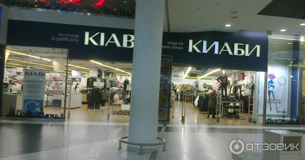 Киаби где находится