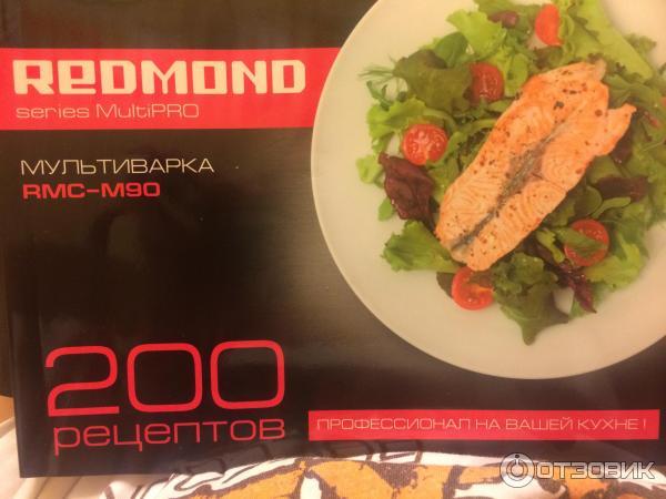 Рецепты для мультиварки redmond rmc-m90 с фото