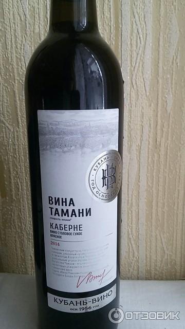 Лучшие Вино Краснодарского Края Институты