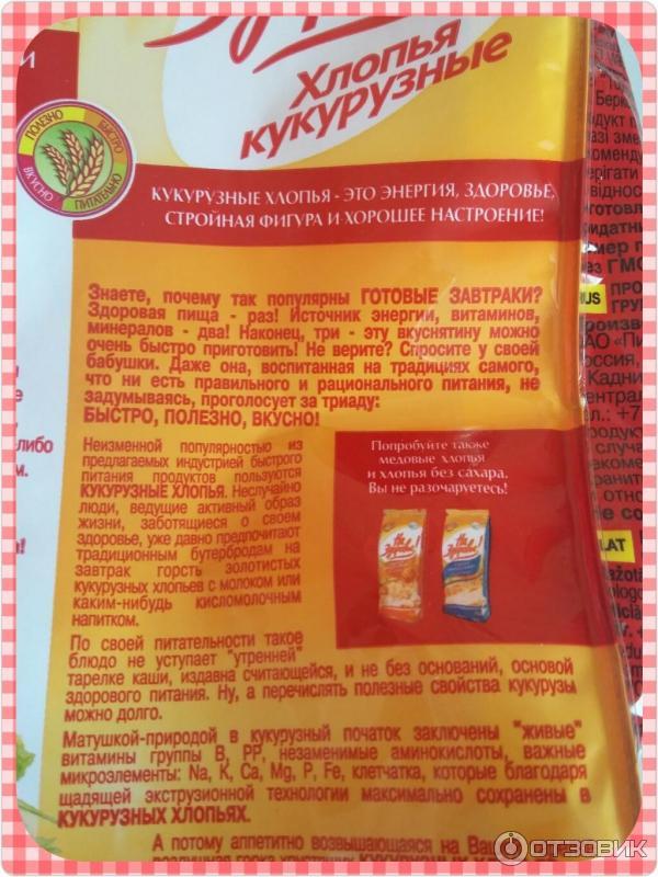 Кукурузные хлопья без сахара, польза и вред Популярно о
