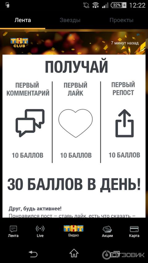 Скачать Приложение Тнт Club Бесплатно На Андроид - фото 9