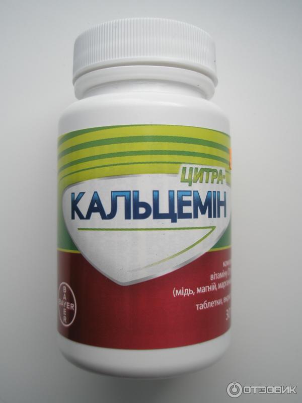 цитра-кальцемин инструкция по применению цена - фото 11