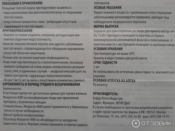 форте транс инструкция - фото 8