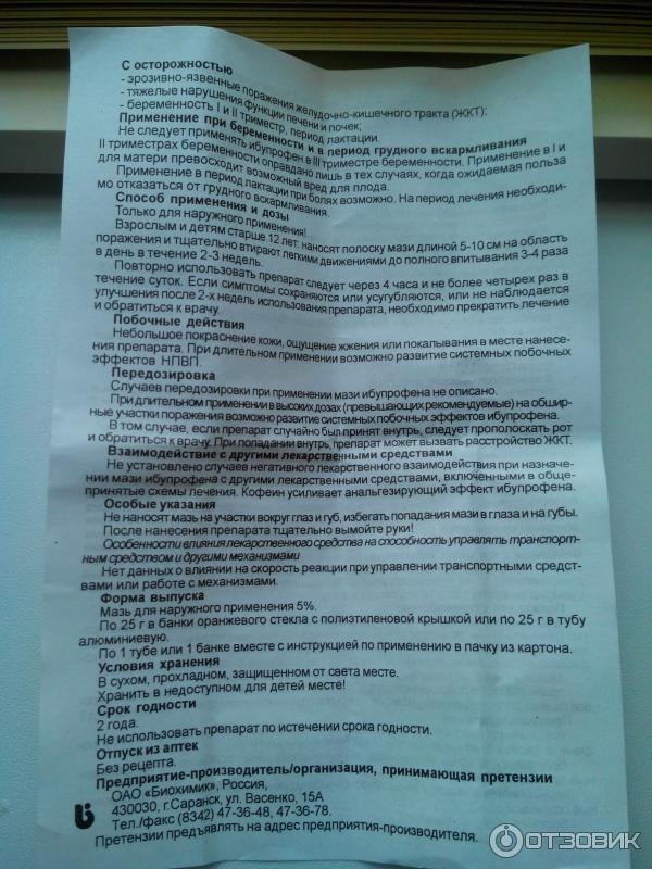 Ибупрофен для беременных инструкция по применению 83