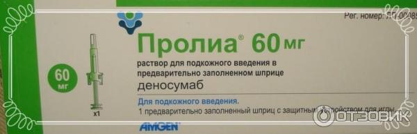 Остеопороз укол раз в полгода