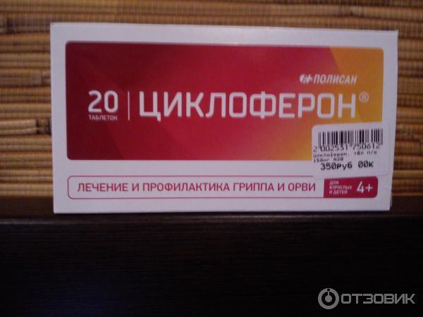 таблетки циклоферон от чего они