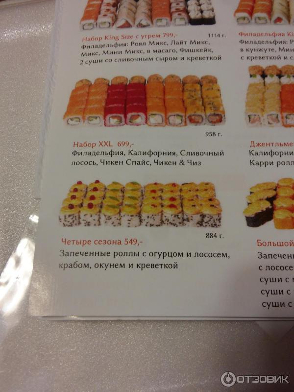Суши Wok шоп  заказ наборов суши и роллов с доставкой на