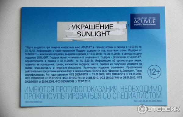 Акция Sunlight жемчужная подвеска в подарок фото