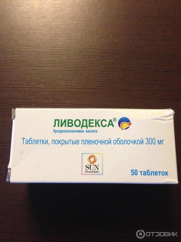 ливодекса 300 мг инструкция по применению