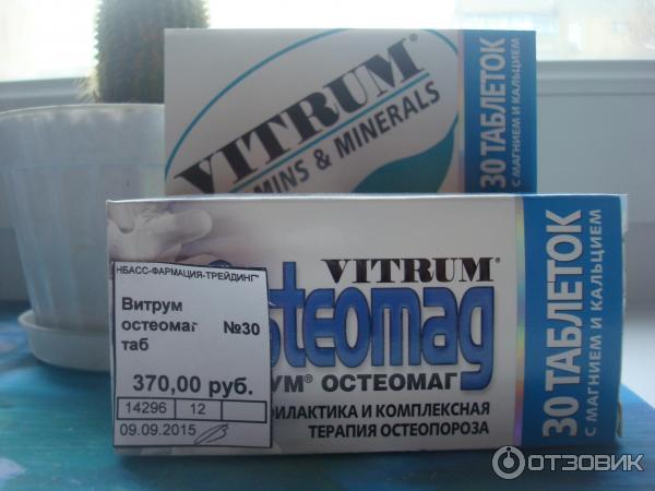 витрум остеомаг инструкция по цена