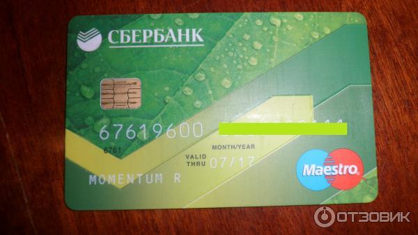 Как сделать карту сбербанк visa